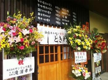 山形市江俣店