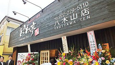 ときわ亭八木山店