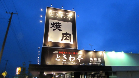 ときわ亭角田店